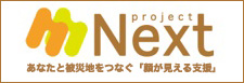 PROJECT NEXT